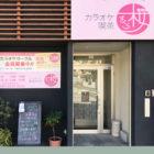 カラオケ喫茶 桜