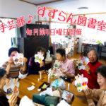 すずらん亭 「まわし読み新聞」4/28
