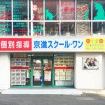京進スクール・ワン 鈴蘭台教室