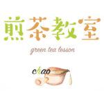 煎茶教室 chao(ちゃお)